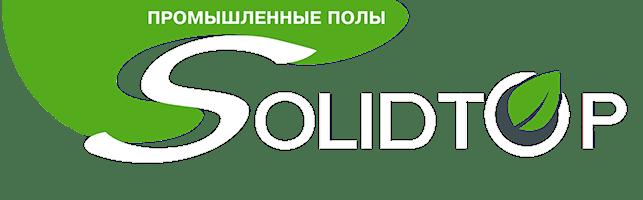 Промышленные полы SOLIDTOP