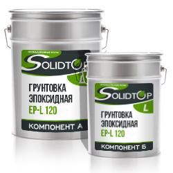 Двухкомпонентная эпоксидная грунтовка Solidtop EP-L120