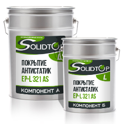 Антистатическое эпоксидное покрытие пола SOLIDTOP EP-L 321 AS