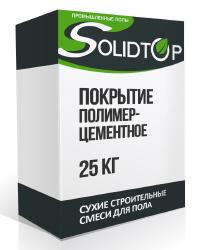 Полимерцементное покрытие Solidtop
