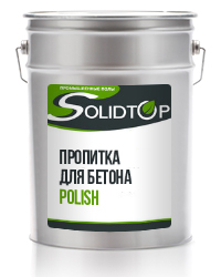Пропитка для бетона SOLIDTOP Polish