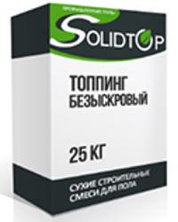 Безыскровый топпинг Solidtop