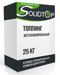 Металлизированный топпинг Solitop