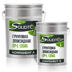 Двухкомпонентная эпоксидная грунтовка со свойствами токопроводности SOLIDTOP EP-L 120 AS