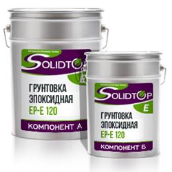 Двухкомпонентная эпоксидная грунтовка Solidtop EP-E120