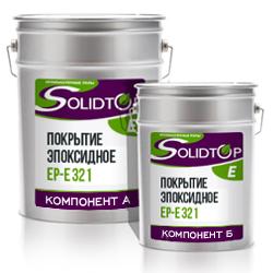 Двухкомпонентное эпоксидное бесшовное покрытие Solidtop EP-E 321