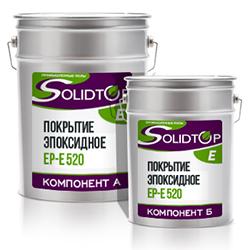 Покрытие двухкомпонентное эпоксидное SOLIDTOP EP-E 520