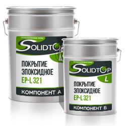 Двухкомпонентное эпоксидное монолитное покрытие пола SOLIDTOP EP-L 321
