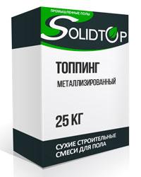Металлизированный топпинг SOLIDTOP